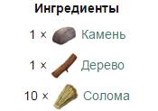 Stone Pick
